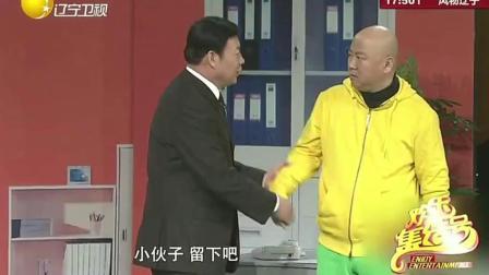 小品: 郭冬临去一家公司应