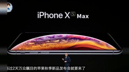 一分钟带你提前看苹果新品发布会, 这3件事你必须要知道!