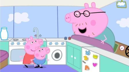 小猪佩奇 和猪爸爸一起洗衣服