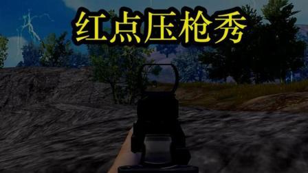刺激战场: 红点压枪秀, 能用红点解决的事情坚决不用高倍