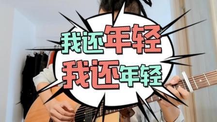 我还年轻我还年轻 原版吉他伴奏 弹唱教学 老王乐队