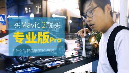下定决心选择Mavic 2专业版, 因为这3点!