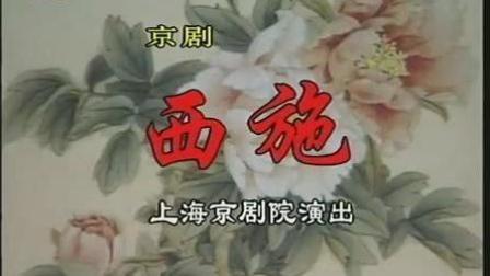 京剧《西施》史依弘主演 上海京剧院演出(2007年演出实况)