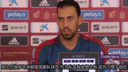 布斯克茨:阿尔巴缺席会想念他 但要尊重主教练的决定