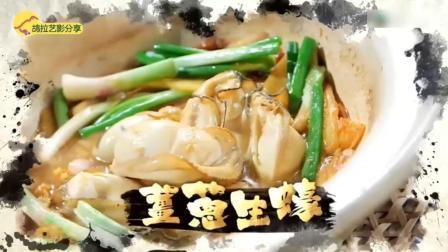 鼎爷的菜式016「姜葱生蚝」鼎爷在清洗生蚝时, 除了下生粉, 还加入隔夜饭, 有何用意?