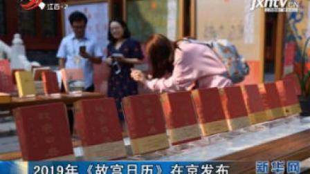 2019年《故宫日历》在京发布