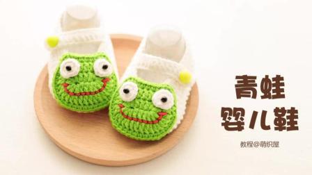【萌织屋】S009小青蛙婴儿鞋宝宝鞋钩针编织视频教程