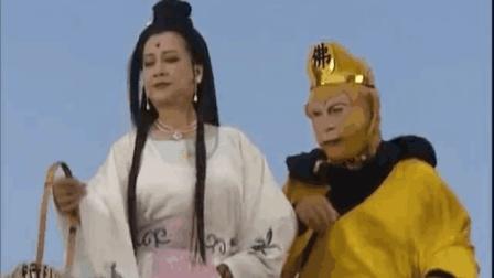 《西游记续集》观音前去降妖怪, 猴子居然叫菩萨换身衣服