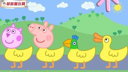 越看越好玩! 小猪佩奇变成鸭子了, 怎么回事?