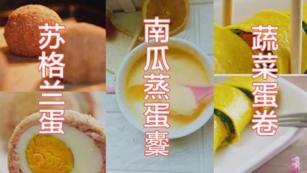 小儿辅食: 南瓜鸡蛋羹、火龙果松饼、焦糖布丁宝宝吃了停不下~