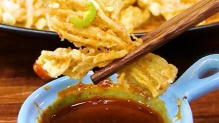 金针菇最好吃的做法, 鲜香酥脆, 快学起来吧!