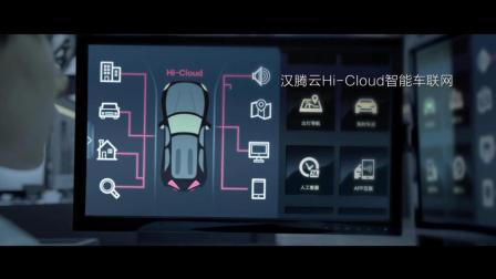 视频工厂 汉腾汽车设计