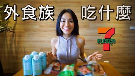 外食族的饮食控制 夏日纤盈营养餐 7-11搭餐