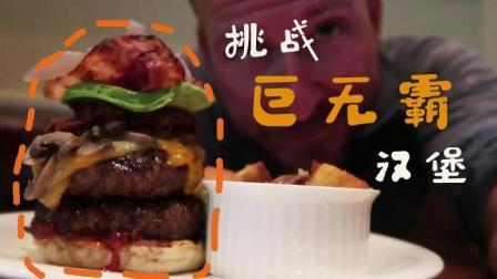 在日本街头挑战吃巨无霸汉堡   马叔日本