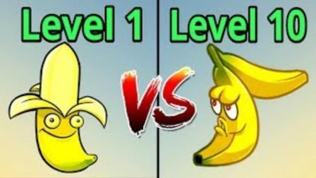 植物大战僵尸:一级香蕉投手vs满级香蕉投手 伤害究竟差多少