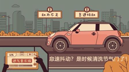 怠速抖动油门迟钝, 汽车出现这些问题说明你该清节气门了!