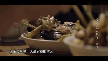 舌尖上的中国: 最爱妈妈做的这个蒲笋炖肉