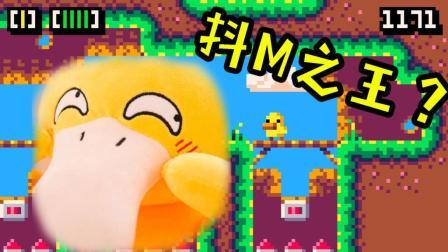 【逍遥小枫】游戏体验极差! 我竟然玩了个抖M的鸭子游戏!