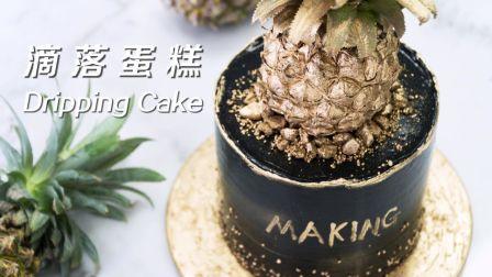 【ins风菠萝滴落蛋糕】烘焙地球村&陈施