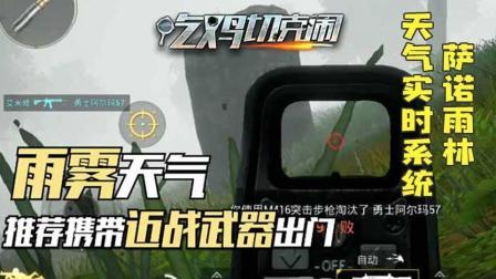 刺激战场: 新版本实时天气系统上线! 9月到萨诺来看雨