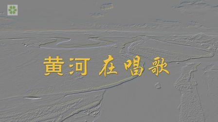 微纪录片《黄河在唱歌》: 边走边唱的母亲河才是自我