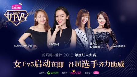 妈妈网&爱护2018年度女王V5红人大赛预热宣传片