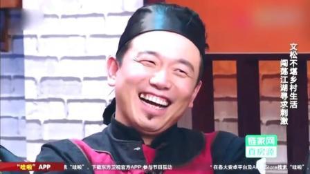 最近这段小品火了, 文松宋晓峰演绎《道上的事》, 不信你不笑!
