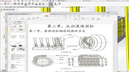 Solidworks视频教程: 滚珠丝杆选型及校核