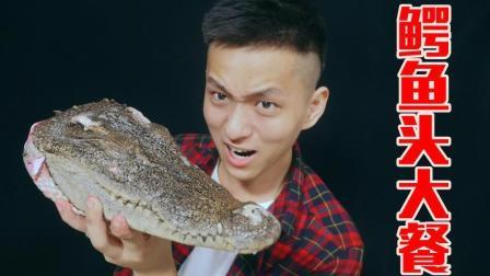 鳄鱼头的味道究竟怎么样? 其实味道不重要你是吃鳄鱼头外观的!