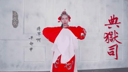 小哥哥身着戏服真是太美啦! 神演绎中国风舞蹈《典狱司》