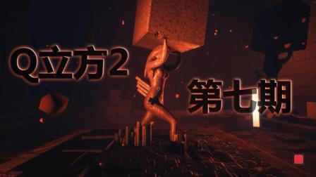 【黑牧人】《Q立方2(Q.U.B.E.2)》无解说流程向实况 第七期 扭曲的现实, 无限的能量