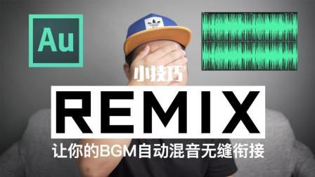 【Audition】让你的BGM自动混音无缝衔接