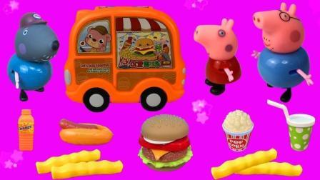小猪佩奇的汉堡售卖车玩具 巨无霸汉堡等你来挑战