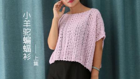 小辛娜娜编织2018第71集小羊驼紫色蝙蝠衫编织视频教程(上)罩衣葱衣教程如何织