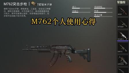 刺激战场新枪M762: 个人使用心得