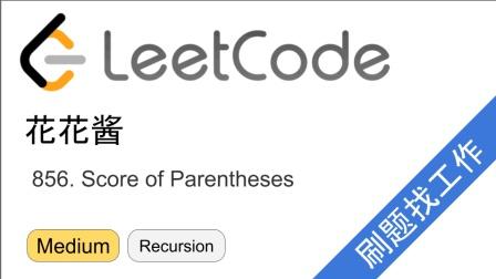花花酱 LeetCode 856. Score of Parentheses - 刷题找工作 EP198