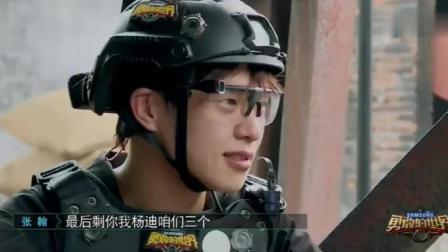 《勇敢的世界》杨迪套路魏大勋PK杜江, 大勋总是
