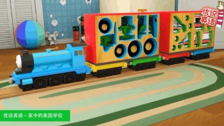 托马斯小火车运来了可以组装拖拉机救护车的零件 家中的美国学校