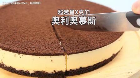 奥利奥慕斯蛋糕