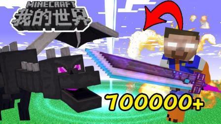 我的世界丨70万攻击力神剑! 一剑能秒杀10万只末影龙吗? 随机瓷砖幸运方块