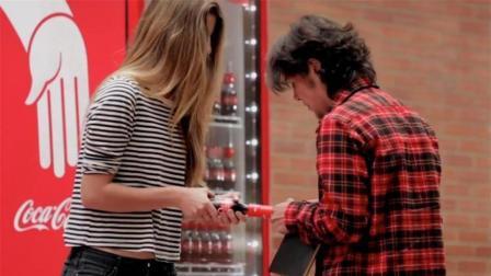 需要两个人共同努力才能打开的可乐, 单身人士搭讪神器!
