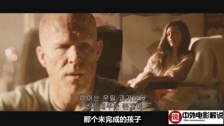 【电影解说】一部温馨的家庭电影《死侍逆转未来》尽在电影解说