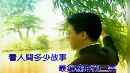 (经典影视歌曲)《梅花三弄》 - 姜育恒