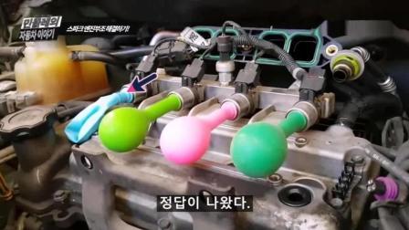 发动机出故障怎么办? 套上4个气球就知道问题!