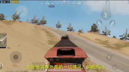 《刺激战场》反斜坡的正确打法, 用几辆报废车, 建起无敌防护墙