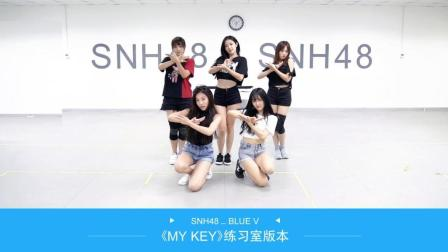 SNH48_BLUEV《MY KEY》练习室版
