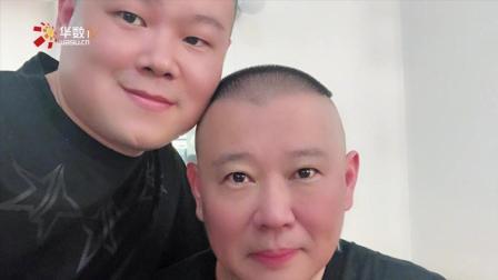 岳云鹏晒德云社聚会照 网友吐槽照片是十级美颜