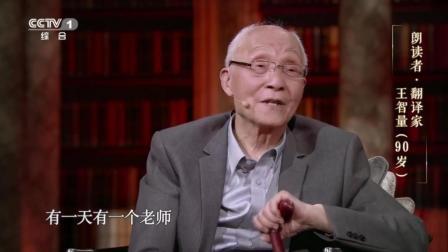 文学泰斗王智量老人和董卿讲述自己的经历, 纯真得像个孩子
