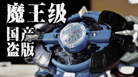 【玩家角度】魔王级国产盗版 DX罗布变身器 奥特曼玩具