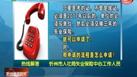 忻州 职业技能补贴如何申请?